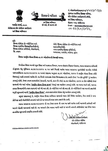 31 October Rashtriya Ekta Divas