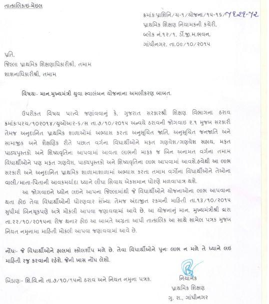 Aavak Maryada Dhyane Lidha Vagar Tamam Varg Na Students Ne School Scholarship Aapva Babat Paripatra