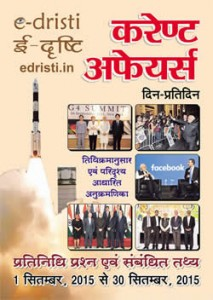 E-Dristi Current Affairs September 2015