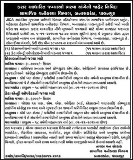 Gujarat Forestry Development Project (GFDP) Banaskantha Bharti 2015