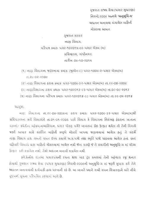 Gujarat Rajy Seva Pagar Sudharna Anvaye Mahiti