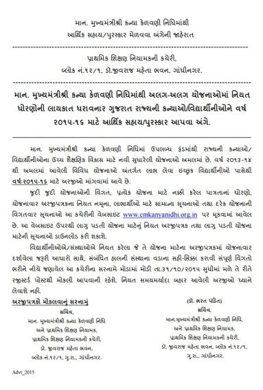 Kanya Kelavani Nidhi Sahay 2015-16 Notification