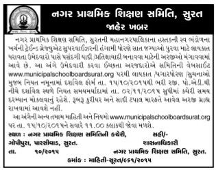 Municipal School Board Surat Supervisor Recruitment 2015