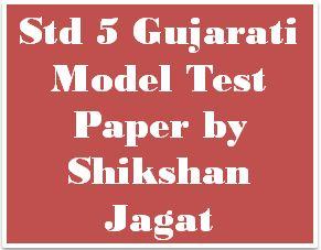 Std 5 Gujarati Model Test Paper