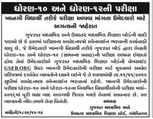 ssc & hsc external exam notification
