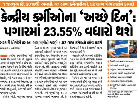 7th pagarpanch page 2