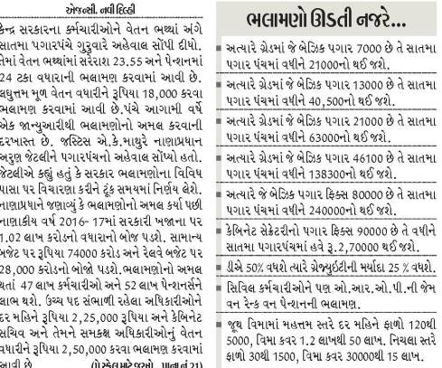 7th pagarpanch page 3
