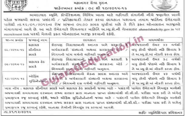 AMC Recruitment 2016