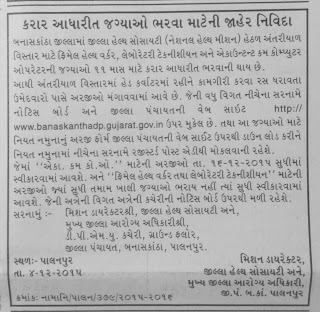 BK District Health Society Recruitment 2015