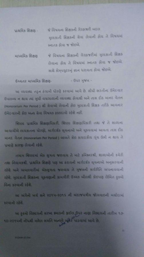 Pravasi Shikshak Bharti Karva Babat Paripatra Date 22-12-2015 page 5