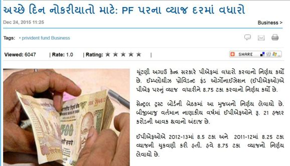 pf interest rate hike