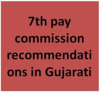 7th pay commission recommendations