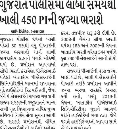 Gujarat Police 450 PI Bharti