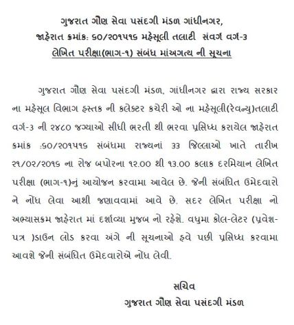 Gujarat Revenue Talati Exam Date 2016