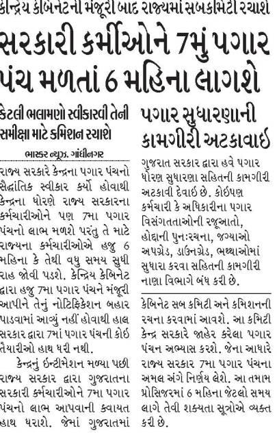 Gujarat Satmu Pagar Panch news