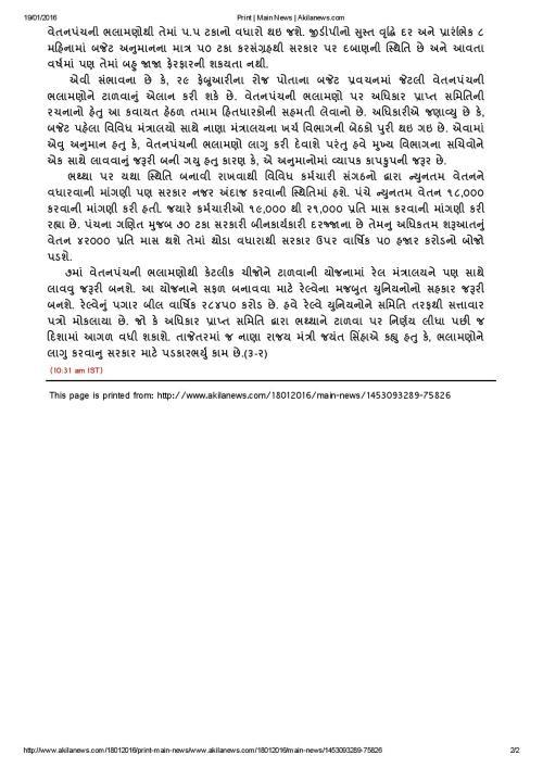 Print _ Main News _ Akilanews-page-002