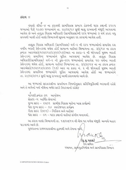TDO Post Ubhi karva ane Class 3 Ma Down Grade Karva Babat Paripatra 2016 page2