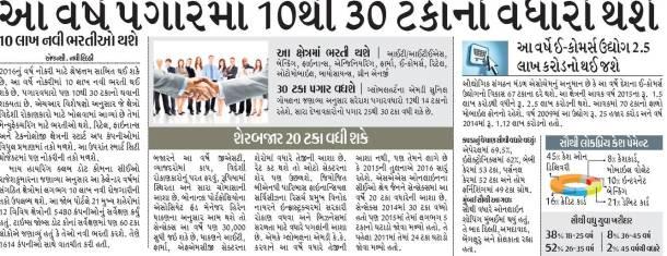 Aa Varshe Pagarma 10 thi 30 % No Vadharo
