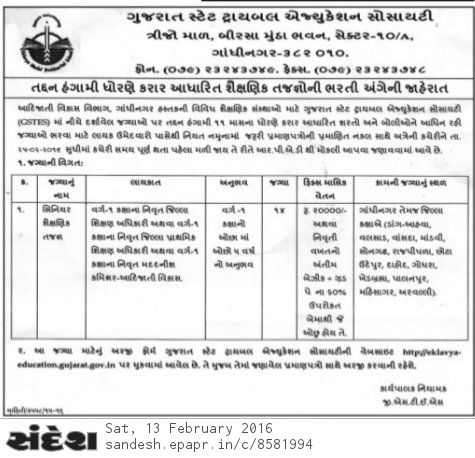 GSTES Senior Education Specialist Recruitment 2016