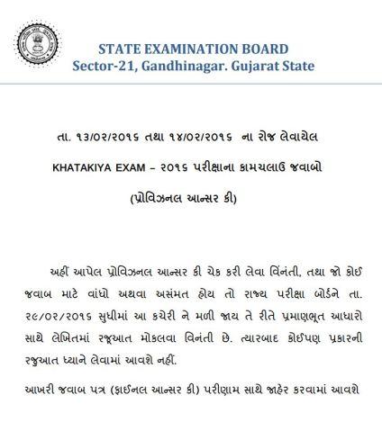 Khatakiya Exam Answer Key