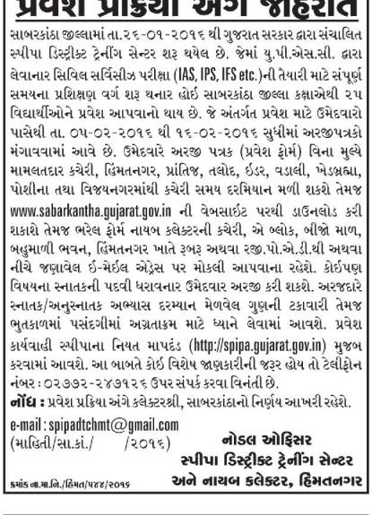 Sabarkantha spipa training center admission 2016