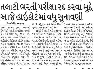 talati bharti news