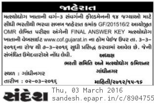 COF Gujarat Fieldman Final Answer key 2015
