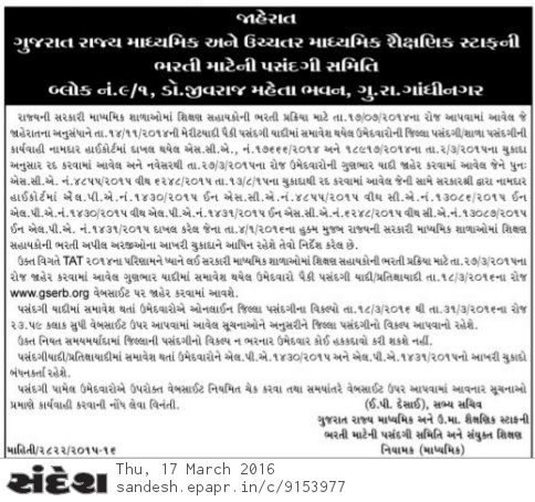 Shikshan Sahayak Bharti Selection List Waiting List