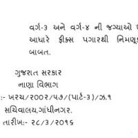 Class 3-4 Post Karar Aadhare Fix Pagarthi Nimnuk Aapva Babat