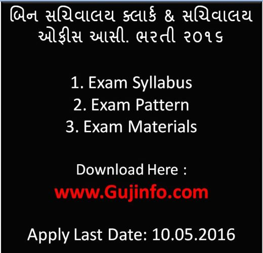 GSSSB Bin Sachivalay Clerk Exam Syllabus 2016