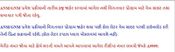 Gujarat GNM ANM Merit list 2016-2017