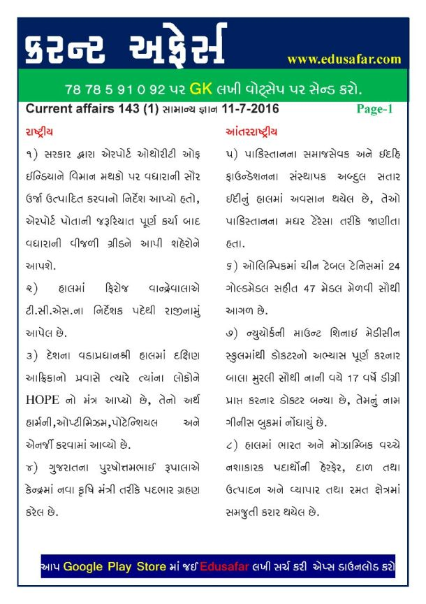 Current Affairs in Gujarati 11-07-2016 page 1