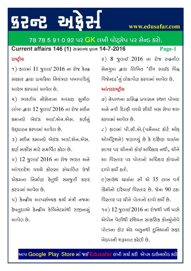 Current Affairs in Gujarati 14-07-2016 By Edusafar