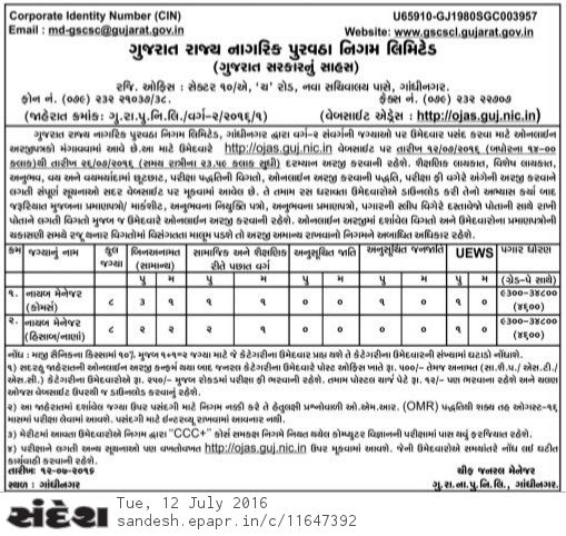 GSCSCL Recruitment 2016