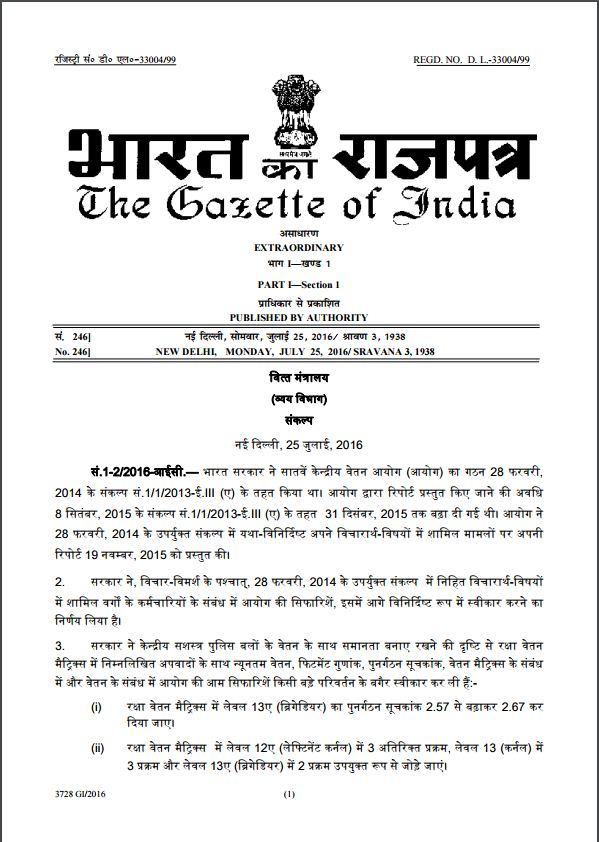 Gazette Notification of 7th Central Pay Commission
