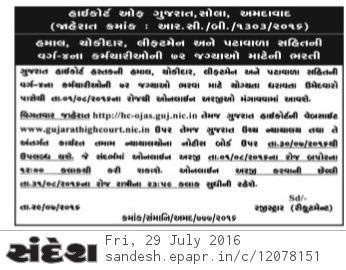 Gujarat High Court Class 4 Recruitment 2016