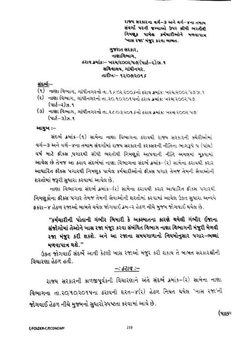 Fix Pagar Karmchari Ne Medical Raja Aapva Babat Paripatra 12-07-2016