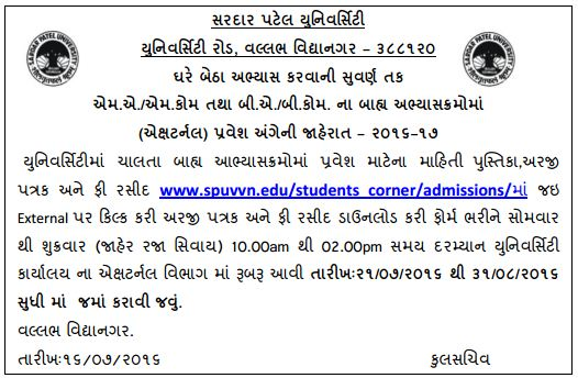 SP university external exam