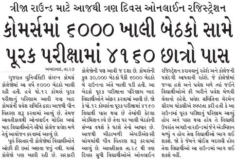 Gujarat Educational News Updates 28-07-2016