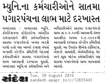 7th pay for municipal corporation gujarat