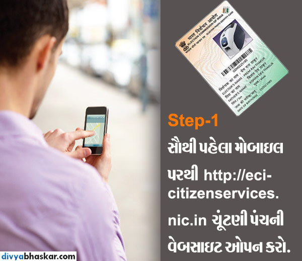 online election card