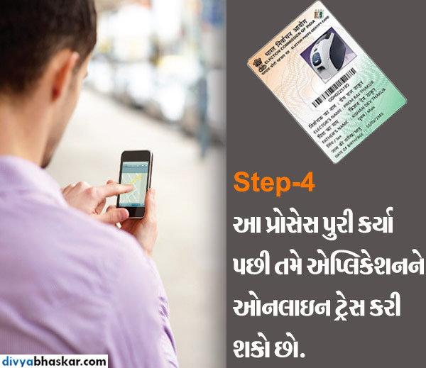 voter card online