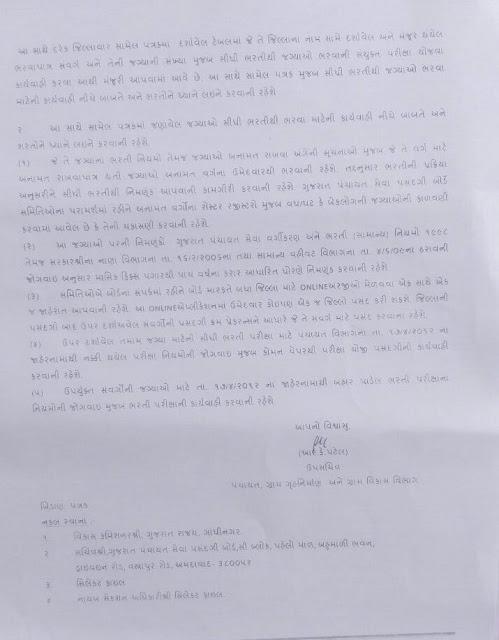 Gujarat upcoming bharti 2017
