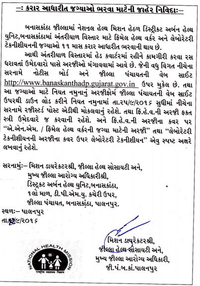 banaskanthadp.gujarat.gov.in - BK NHM Various Recruitment 2016