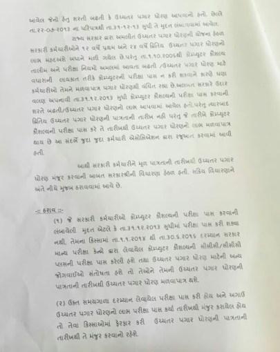 ccc-pass-mul-date-thi-uchchatar-pagar-dhoran-apva-babat-paripatra-page-2