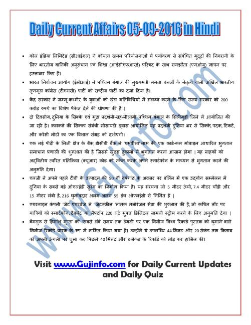 Daily Current Affairs 05-09-2016