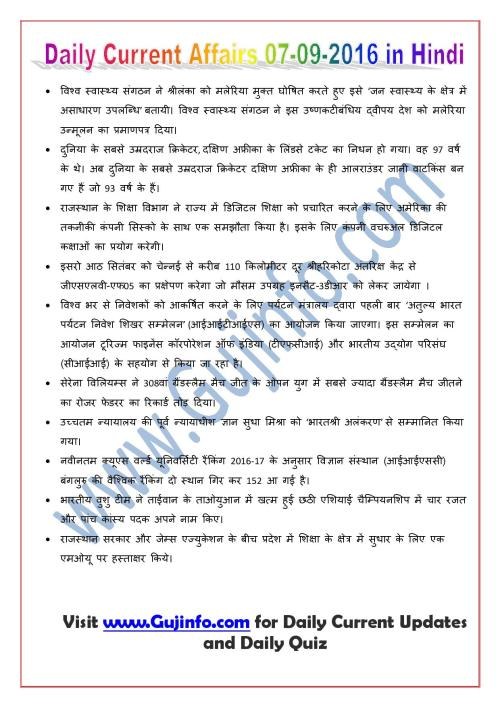 Daily Current Affairs 07-09-2016 in Hindi