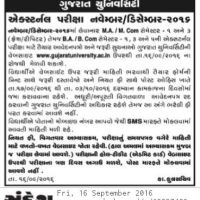 gujarat-university-admission-2016