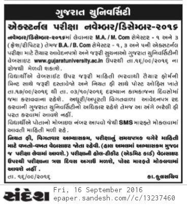 Gujarat University Admission 2016