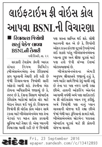 Life Time Free Voice Call Aapva BSNL Ni Vicharna